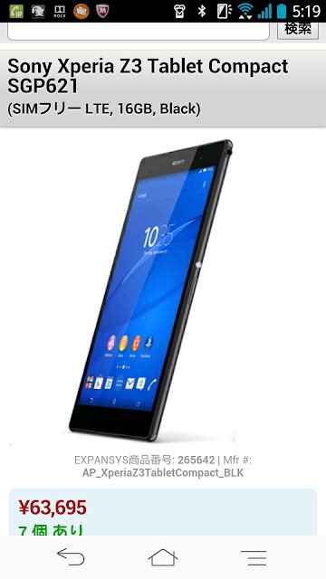 Sony Xperia Z3 Tablet Compact Sgp621 俺の買い物 sony xperia z3 tablet compact sgp621 欲しい