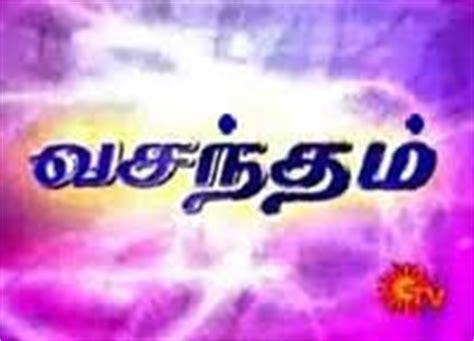 sun tv live programar sun tv serials watch online free today program schedule shows