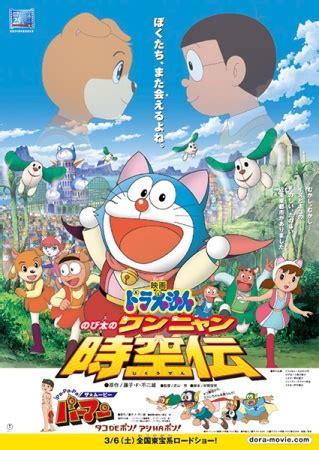 doraemon movie wan nyan doraemon movie 25 nobita no wan nyan jikuuden pictures