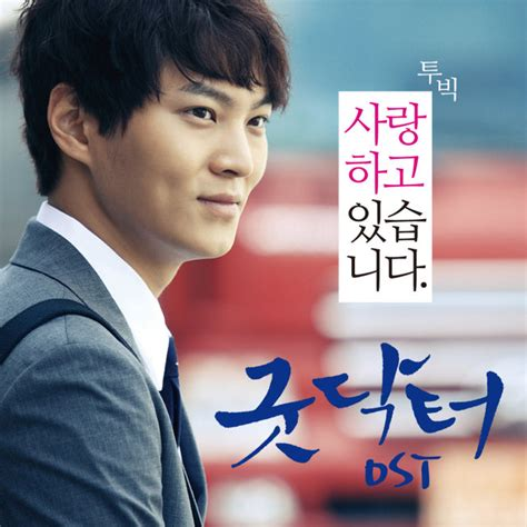 download ost good