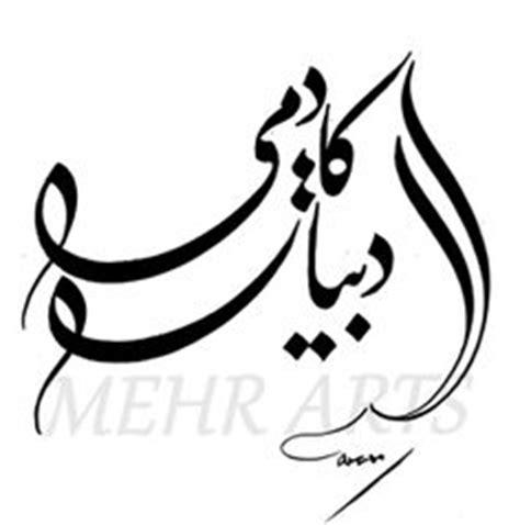 urdu font design online javed aslam s calligraphy urdu calligraphy typography