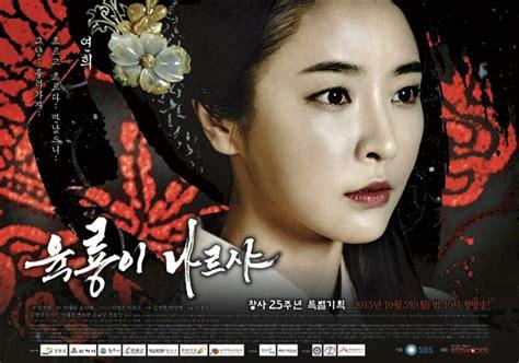 Six Flying Dragons six flying dragons episode 50 multi language subtitles
