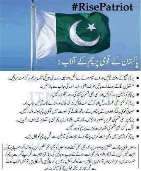 Parcham Essay In Urdu by Pakistan K Qomi Parcham Ka Adab Pakistan