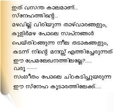 Letter In Malayalam Feeling Letter Malayalam Www Pixshark Images