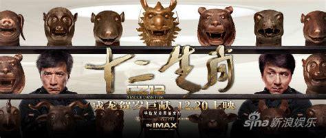 film chinese zodiac adalah 十二生肖兽首海报曝光 成龙送复制品回原址 影音娱乐 新浪网