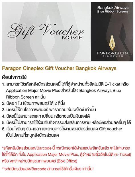 cineplex voucher paragon cineplex gift voucher bangkok airways major
