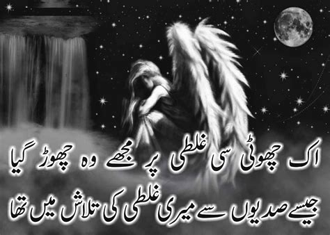 full hd wallpapers sad urdu poetry hd wallpaper sad poetry in urdu