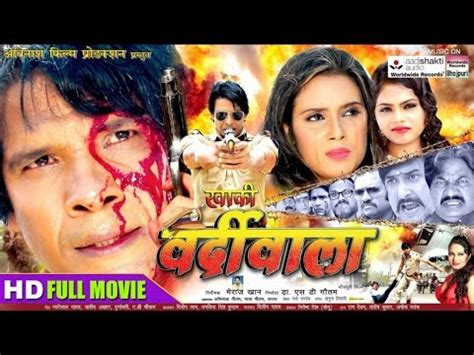download film genji mp4 khakhi wardiwala bhojpuri full movie latest movie full