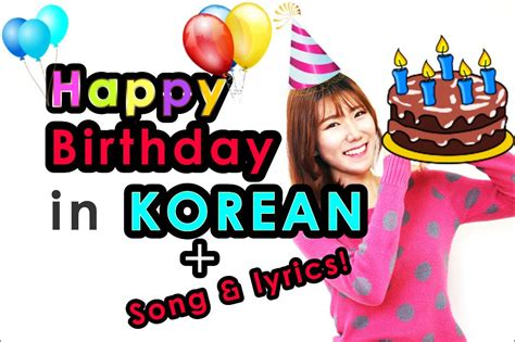 download mp3 happy birthday korean song learn korean how to say quot happy birthday in korean quot song