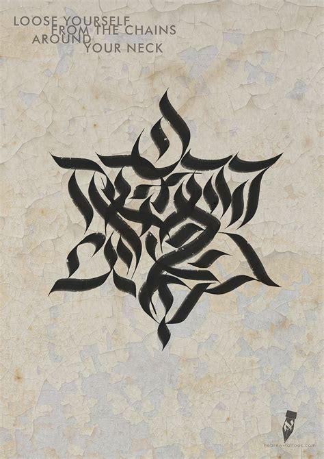 hebrew tattoo ideas hebrew designs tattoos i