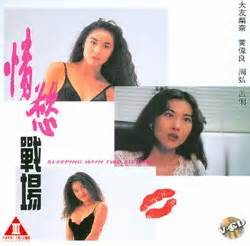 film mandarin lawas sleeping with 2 sisters 1993 fyanis muse r