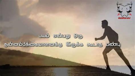 meiyosai whatsapp video status tamil motivational status