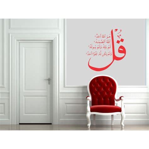 alabama home decor islamic home decor al ikhlas arabic islamic wall decal