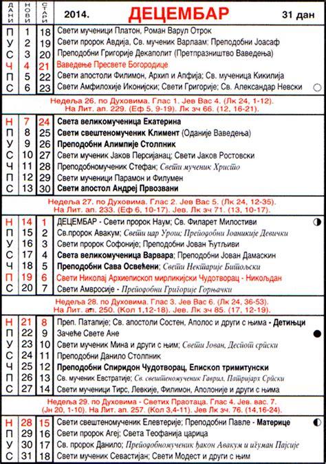 pravoslavni crkveni kalendar za 2014 12