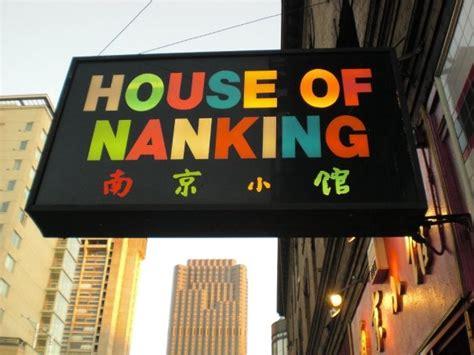 house of nanking san francisco house of nanking l 230 kker kinesisk restaurant i san francisco