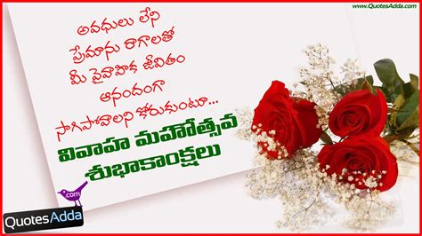 Wedding Anniversary Wishes Images In Kannada by Tamil Quotes In Marriage Quotesgram