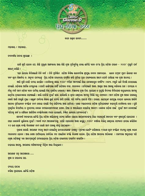 Letter Odia Index Of Documents