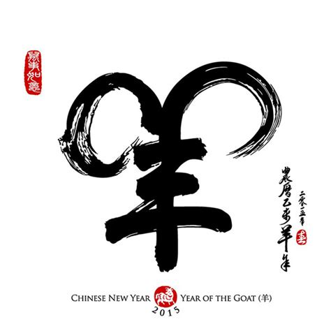 new year 2015 year of the sheep or goat 2015年毛笔字 素材中国sccnn