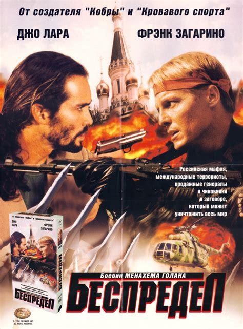 se7en avi aka seven 1995 frank zagarino posters wrong side of the