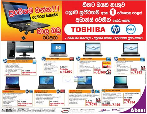 Abans Toshiba, HP & Dell Notebook Offers 15 Jul 2012