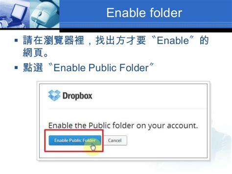 dropbox public folder how to enable dropbox s public folder