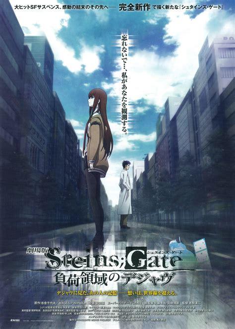 anime film izle yeppudaa ニワカなわたしでも これは蛇足だと思う ユーザーレビュー 劇場版 steins gate シュタインズ