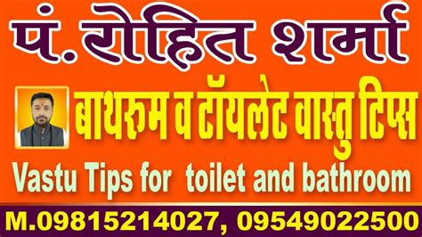 vastu tips for bathroom and toilet in hindi vastu tips for toilet and bathroom ट यल ट व ब थर म क
