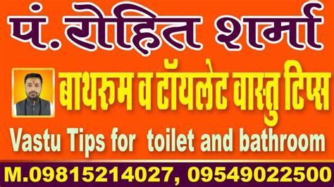 vastu tips for bathroom in hindi vastu tips for toilet and bathroom ट यल ट व ब थर म क