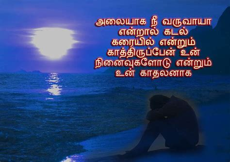 tamil love feeling photos for boys lonely feeling tamil kavithai for boys