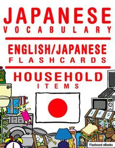 Japanese Kitchen Vocabulary Japanese Flashcards On Household Items