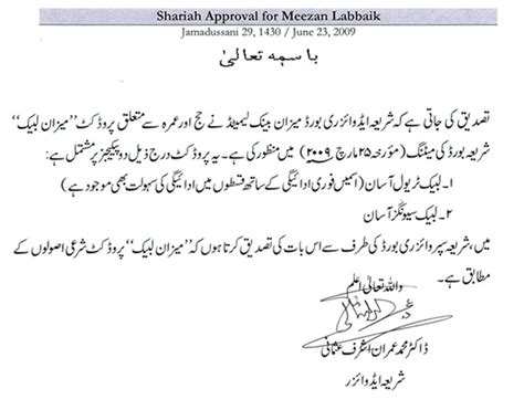 Agreement Letter In Urdu Labbaik Travel Asaan Meezan Bank