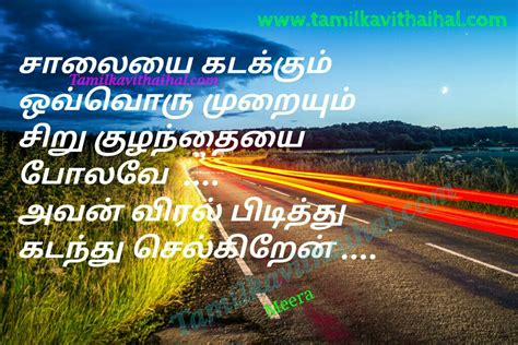 salai kadakum kulanthai girl feel for true love tamil meera kavithai whatsapp images download