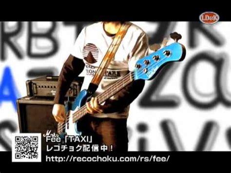 fee「taxi」 youtube