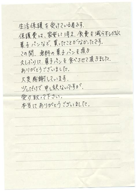Thank You Letter To In Japanese Kozmoz International Aid And Internships Part 2