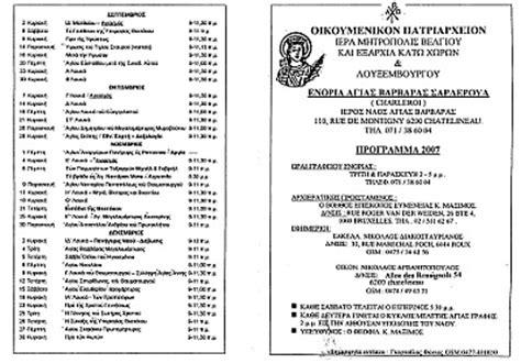 Calendrier Des Saints Orthodoxes Materne Calendrier Liturgique 2007 Et Pr 233 Sentation