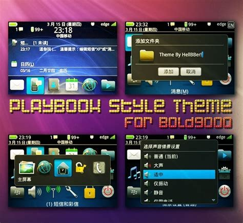 themes for blackberry playbook free playbook style theme for blackberry bold9000 by allen6699