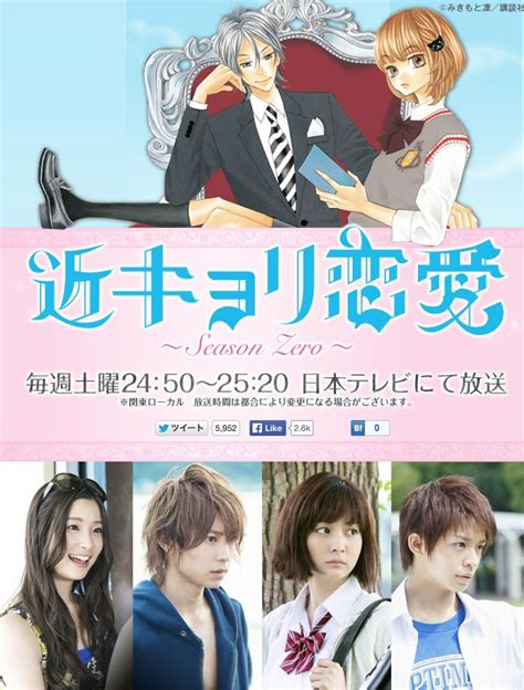 2014 drama jepang sedih kinkyori renai season zero kinkyori renai season zero sub indo drama jepang terbaru