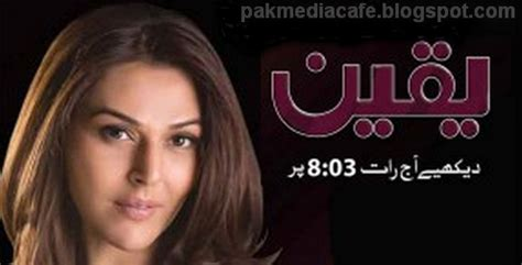 yaqeen with sana bucha – 9th april 2013 ~ pak tv gallery