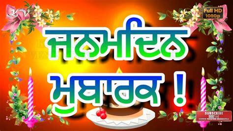 download mp3 happy birthday punjabi punjabi birthday video greetings happy birthday wishes in