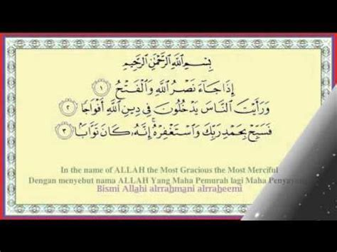 surah nasr recitation surah on page 603 al kafirun an nasr al masad
