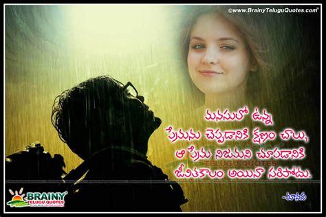love kavithalu telugu photos hd profile pics for love failure impremedia net