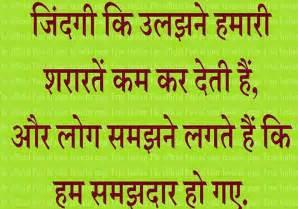 Short hindi shayari hindi shayari dosti in english love romantic image