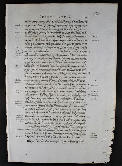 stephanus greek  testament bible leaf  peter