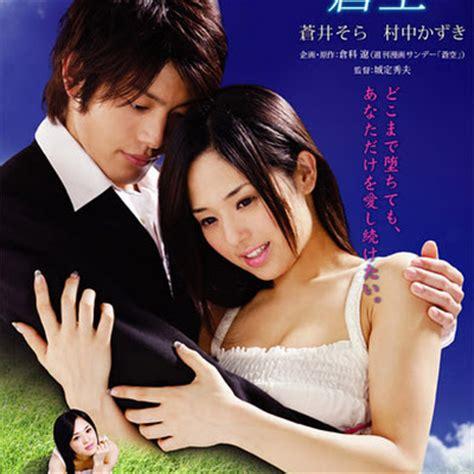 film semi yang paling bagus film semi japan sora aoi blue sky berita terbaru dan