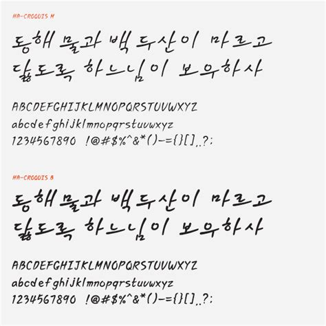 gallery korean handwriting font