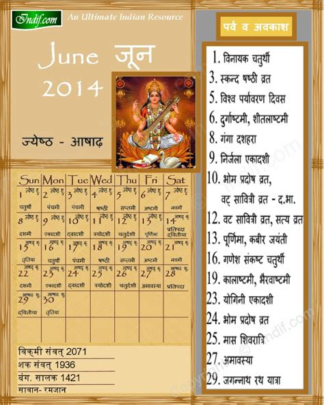 Hindu Calendar 2014 June 2014 Indian Calendar Hindu Calendar