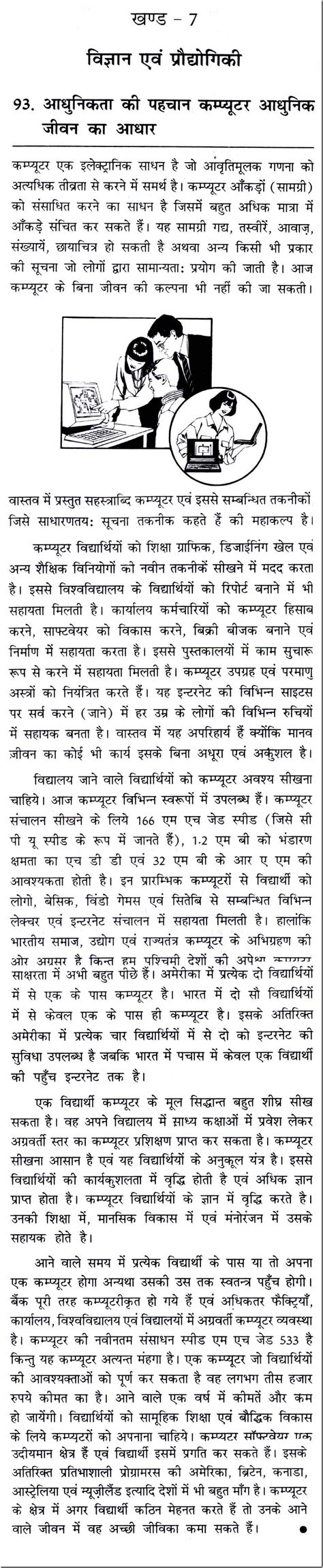 computer biography in hindi essay on the importance of computer in our modern life