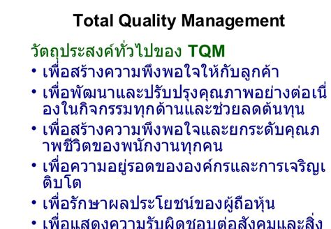 Total Quality Management Pdf For Mba by Tqm