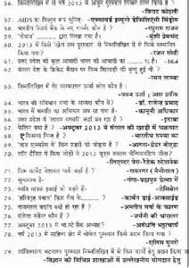 up police constable exam question paper with answer key 2013