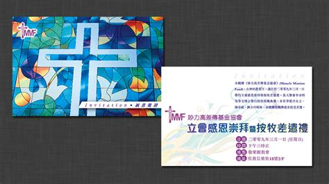 printable church invitation cards edward chung online portfolio graphic design